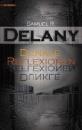 Delany, Samuel R.: Dunkle Reflexionen